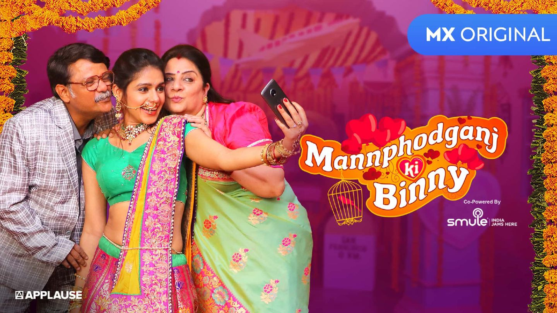 Город разбитых сердец Бинни / Mannphodganj Ki Binny (2020) Индия
