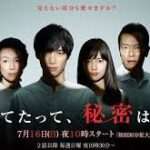 10 секретов / 10 no Himitsu (2020) Япония