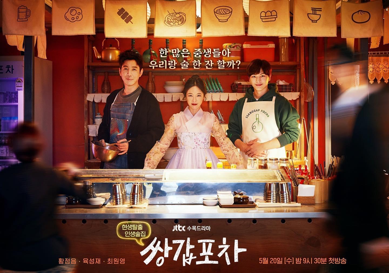 Мистический бар на колесах / Ssanggab Cart Bar (2020) Южная Корея
