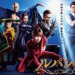 Дочь Люпена / Lupin no Musume (2019) Япония