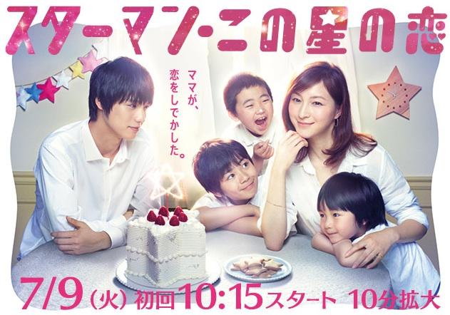 Звездный человек — Любовь этой звезды / Starman — This Star's Love (2013) Япония