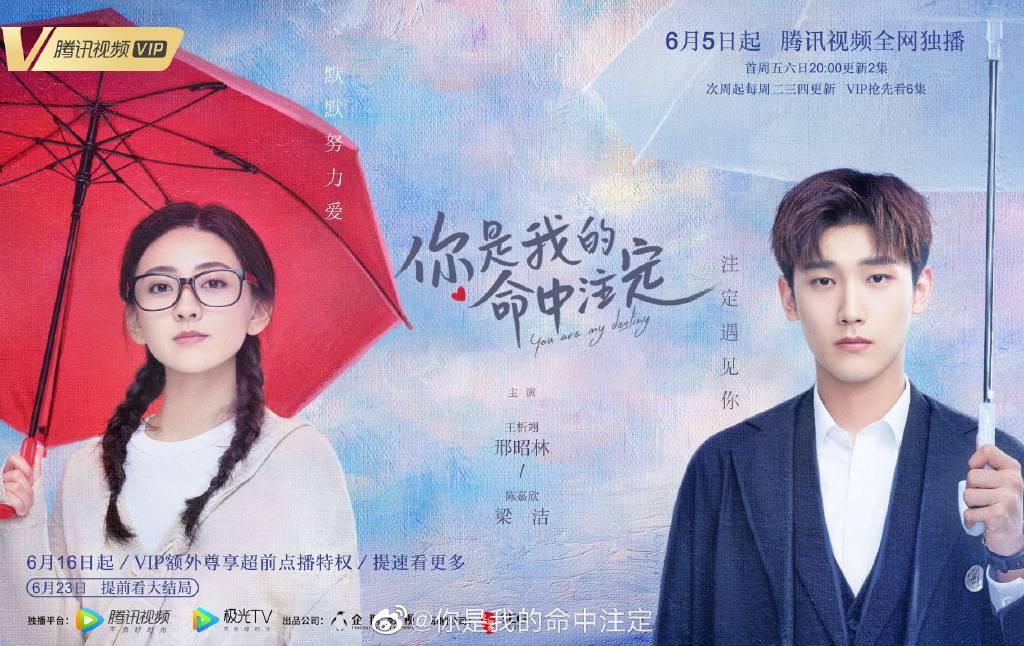 Ты моя судьба / You Are My Destiny (2020) Китай