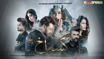 Дерзкий / Gustakh (2020) Пакистан