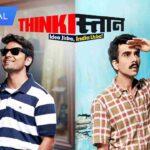 Идеистан / Thinkistan (2019) Индия