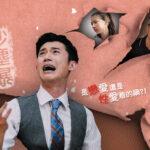 Любовь песчаной бури / Q Series: Love of Sandstorm (2016) Тайвань