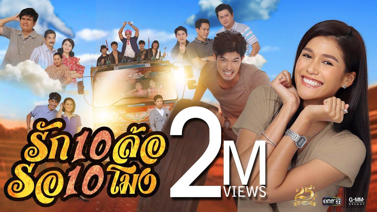 Десять колёс любви / Rak Sibalor Ror Sipmong (2020) Таиланд