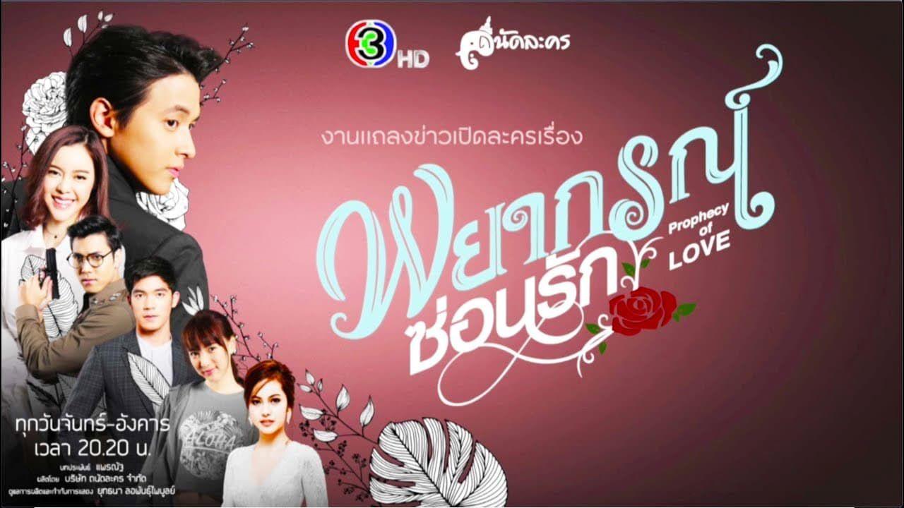 Любовное пророчество / Payakorn Sorn Ruk (2020) Таиланд