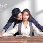 Потерянный роман / Lost Romance (2020) Тайвань