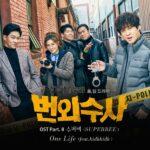 Дальнейшее расследование / Beonoisoosa (2020) Южная Корея