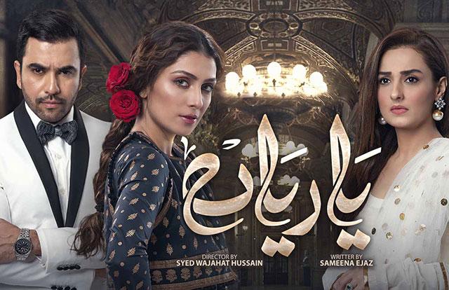 Молодость / Yaariyan (2019) Пакистан