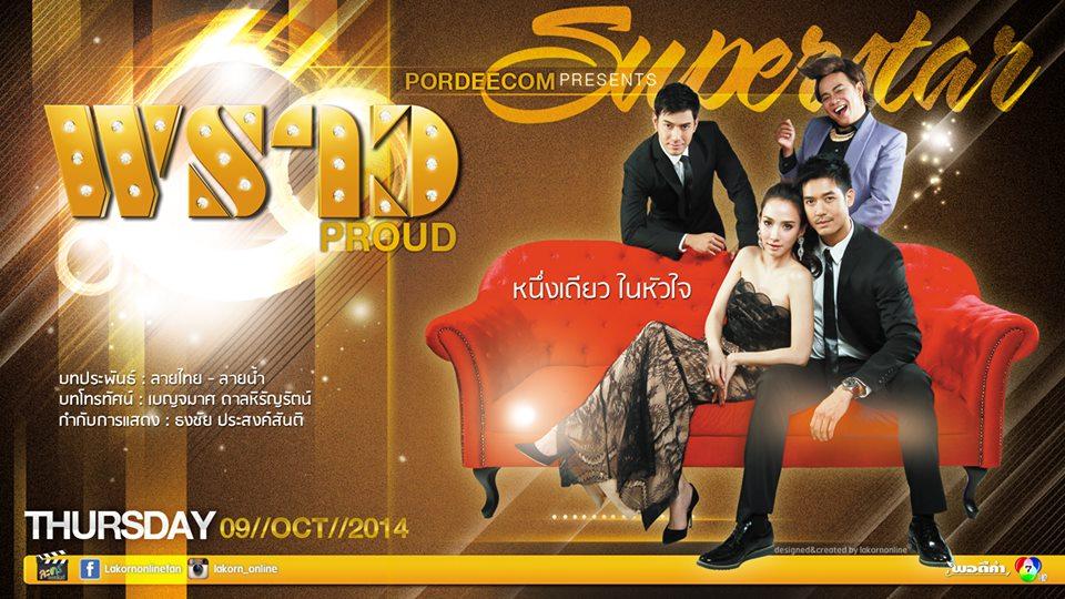 Великолепная / Prao (2014) Таиланд