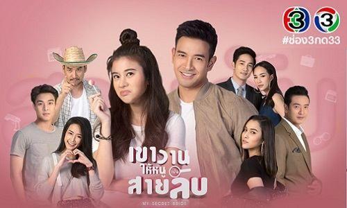 Шпионка поневоле / Kao Waan Hai Noo Pen Sai Lub (2019) Таиланд