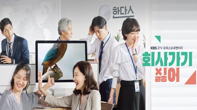 Я ненавижу ходить на работу / Hoisa Gagi Sileo (2019) Южная Корея