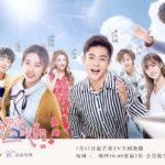Невероятно солнечно / Rules of Zoovenia (2019) Китай