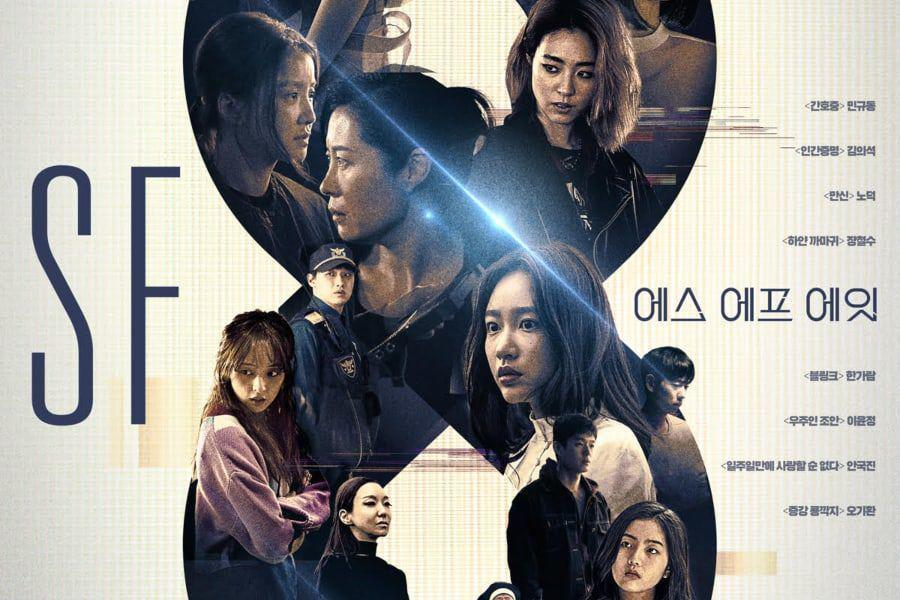 SF8 (2020) Южная Корея