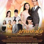 Скрытое в сердце / Скрытые чувства / Marn Bang Jai (2020) Таиланд