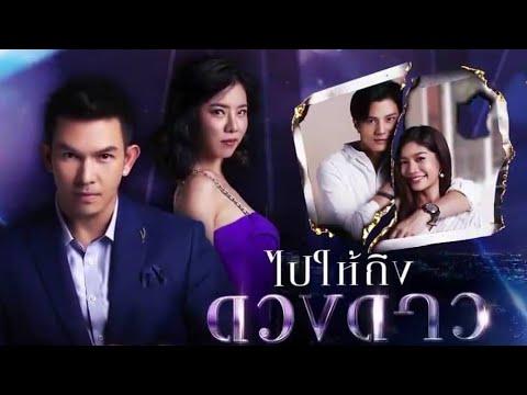 Дотянуться до звёзд / Bpai Hai Teung Duang Dao (2020) Таиланд