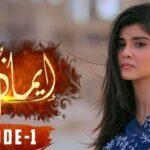 Вера / Emaan (2019) Пакистан