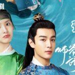 Только любовь / Love is All (2020) Китай