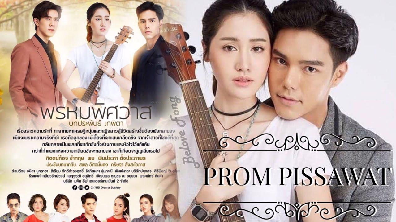 Предназначение любви / Prom Pissawat (2020) Таиланд