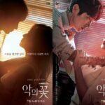 Цветок зла / Flower of Evil (2020) Южная Корея