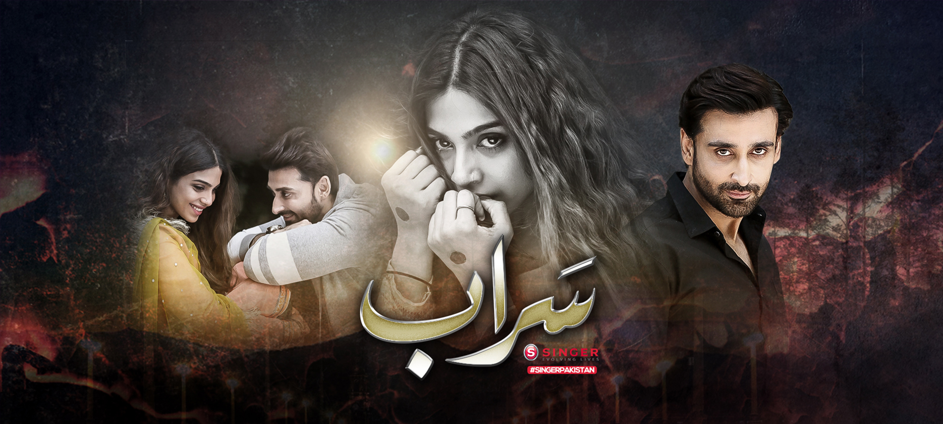 Мираж / Saraab (2020) Пакистан