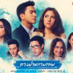 Дорога любви / Tang Parn Kammathep (2015) Таиланд