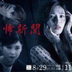 Газета из будущего / Kyoufu Shinbun (2020) Япония