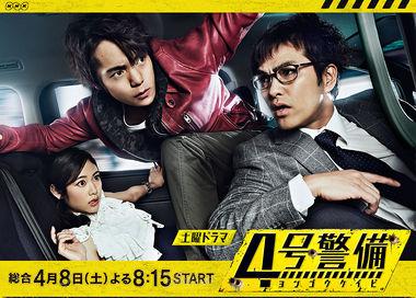 Отдел безопасности №4 / 4-go Keibi (2017) Япония