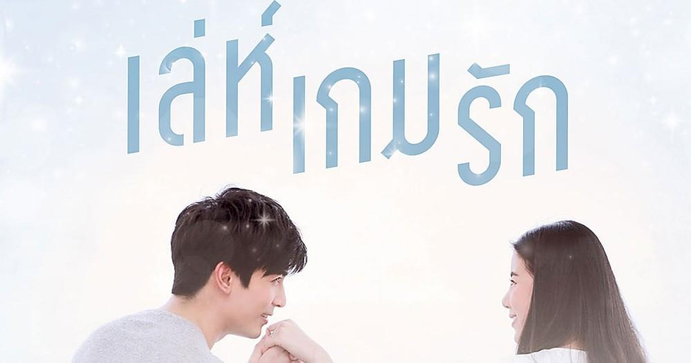 Коварство любви / Leh Game Rak (2020) Таиланд