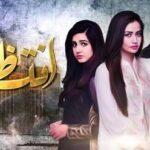 Ожидание / Intezaar (2016) Пакистан