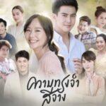 Утраченные воспоминания / Kwam Song Jum See Jang (2020) Таиланд