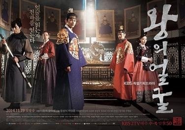 Лицо короля / The King's Face (2014) Южная Корея