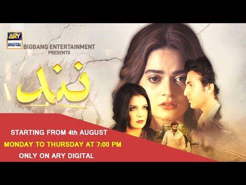 Золовка / Nand (2020) Пакистан