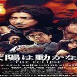 Застывшее солнце: Затмение / The Sun Does Not Move (2020) Япония