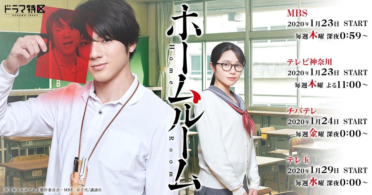 Классный руководитель / Homeroom (2020) Япония