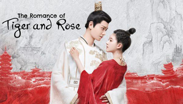 Роман тигра и розы / The Romance of Tiger and Rose (2020) Китай