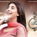 Мой незнакомец / Mere Ajnabi (2015) Пакистан
