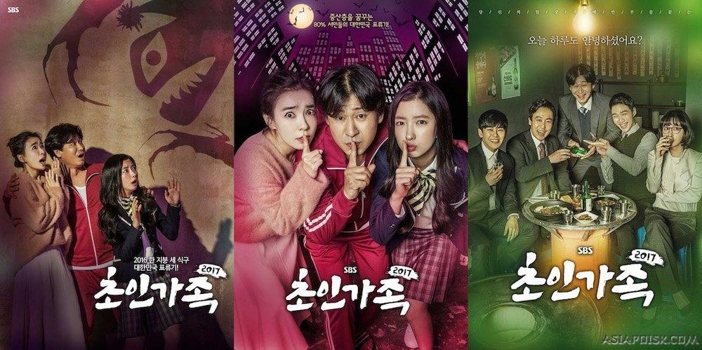 Суперсемейка 2017 / Strong Family 2017 (2017) Южная Корея