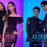 Частная жизнь / Private Lives (2020) Южная Корея