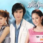 Раны любви из прошлого / Love Scars From the Past (2008) Таиланд