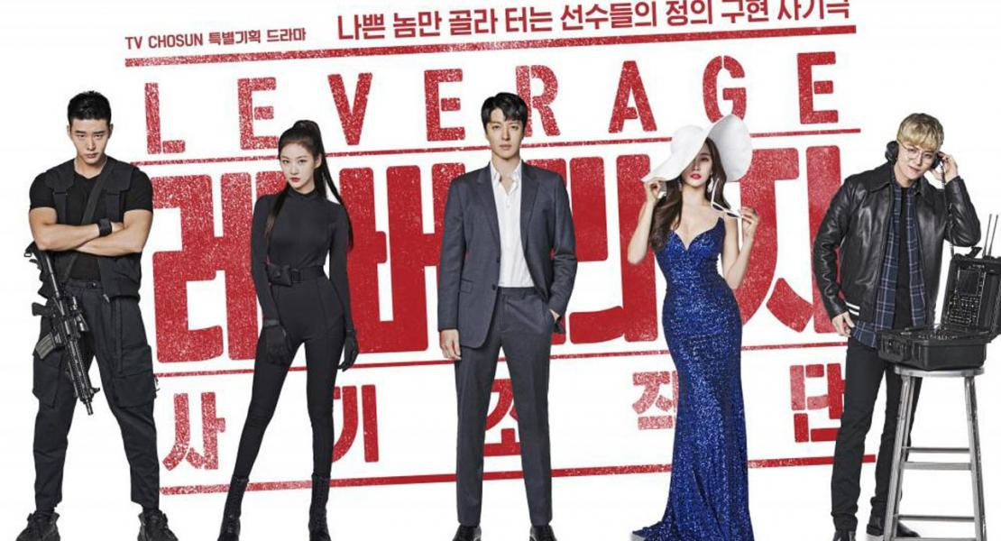 Грабь награбленное / Leverage (2019) Южная Корея