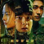 Поиск / Search (2020) Южная Корея