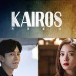 Кайрос / Kairos (2020) Южная Корея