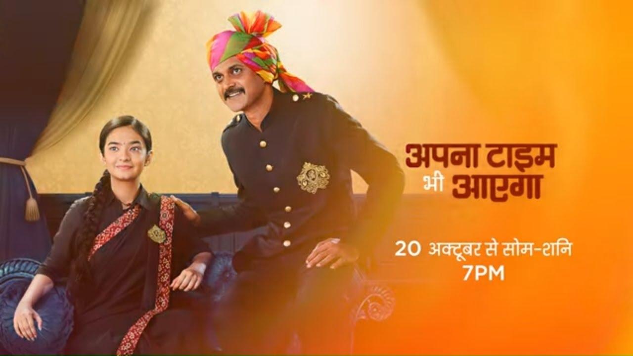 Наше время придет / Apna Time Bhi Aayega (2020) Индия