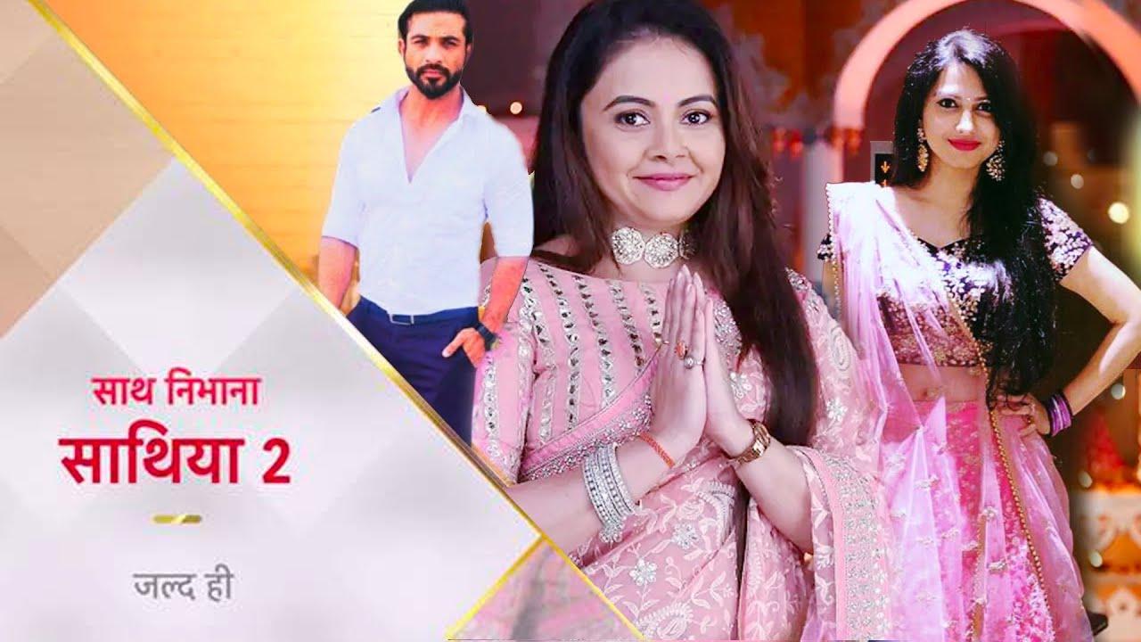 Будь со мной, любовь моя / Saath Nibhaana Saathiya 2 (2020) Индия