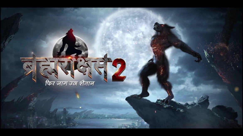 Заклятый враг 2 / Brahmarakshas 2 (2020) Индия