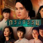 Ловушка кармы / Krong Karm (2019) Таиланд