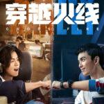 Перекрёстный огонь / Cross Fire (2020) Китай