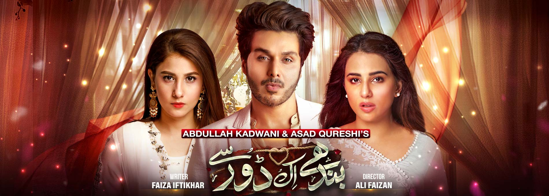Объединенные одной нитью / Bandhay Aik Dor Say (2020) Пакистан
